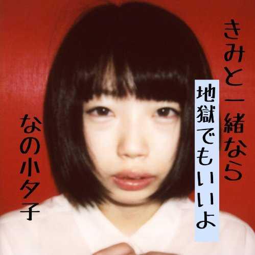 [Album] なの小夕子 – きみと一緒なら地獄でもいいよ。 (2015.09.02/MP3/RAR)