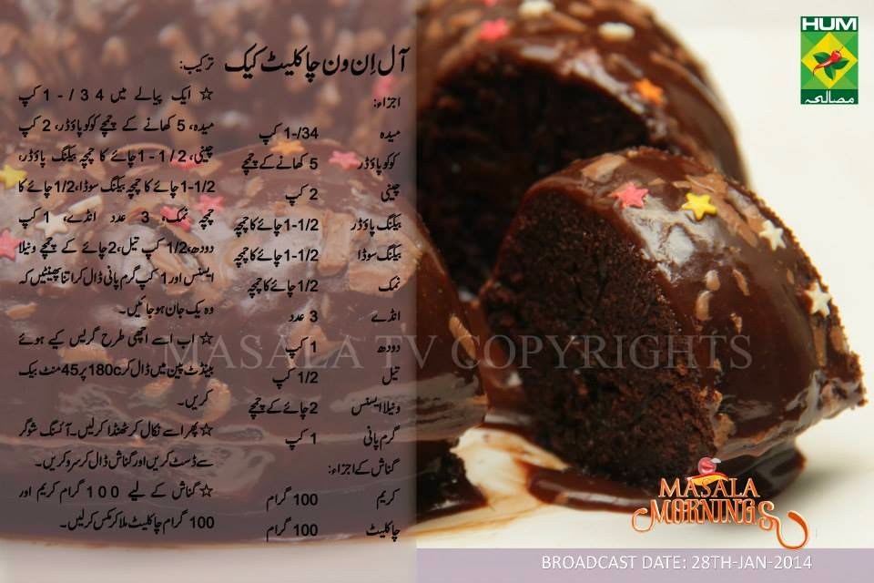 Cake Alaska Recipe By Shireen Anwar