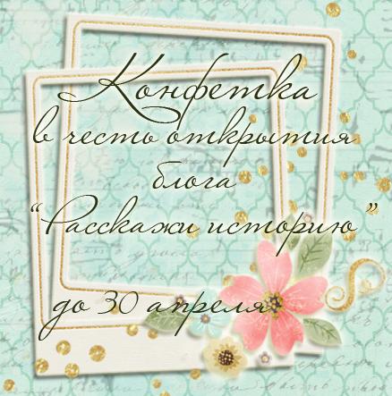Конфетка в честь открытия блога