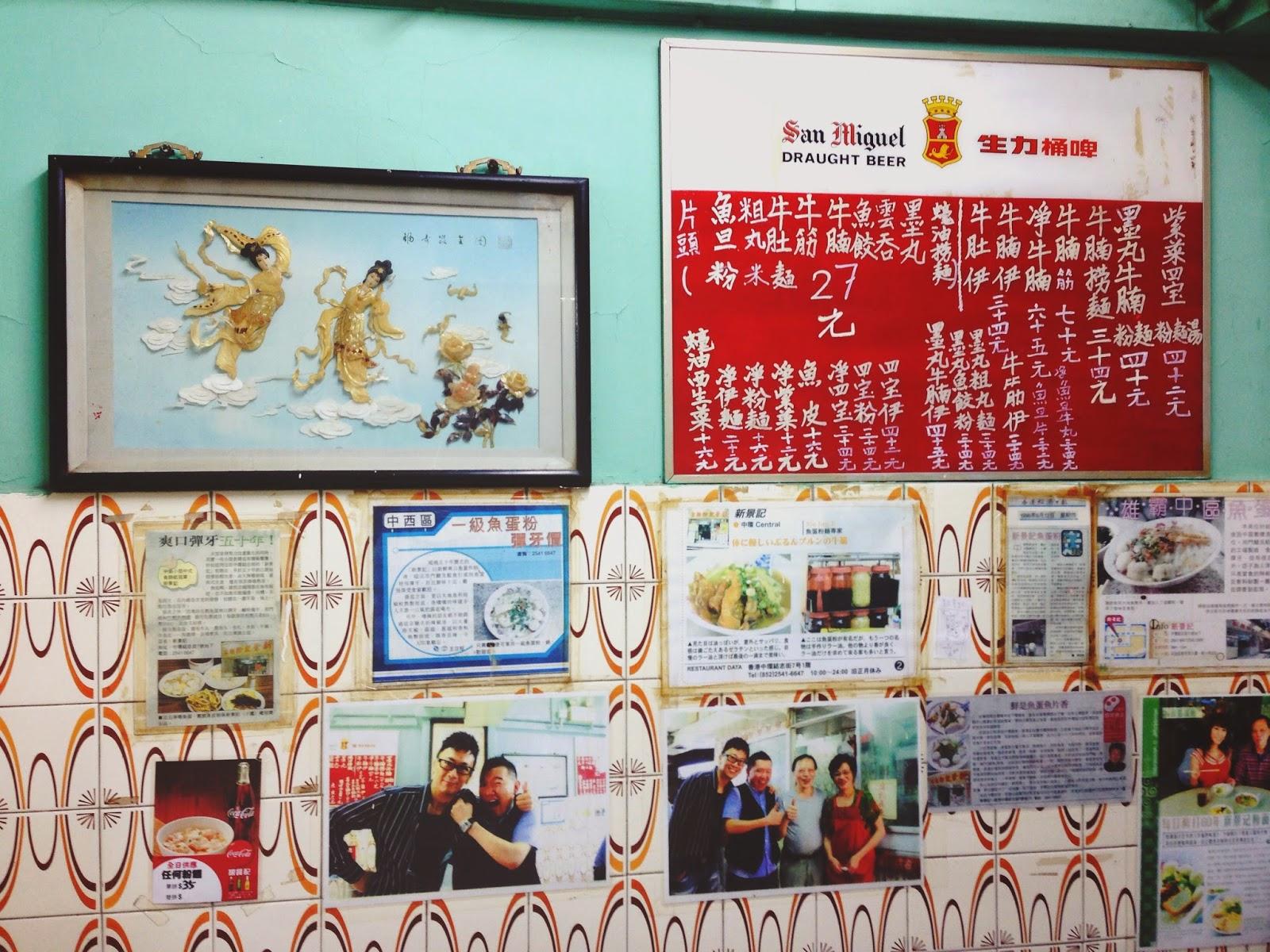 Sun King Kee Noodles Central Hong Kong Menu