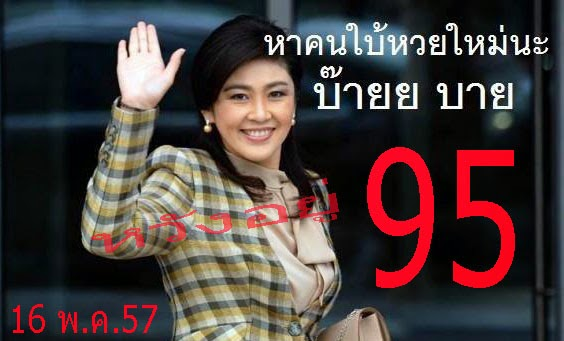 Thai lotto Special Down 16-05-2014