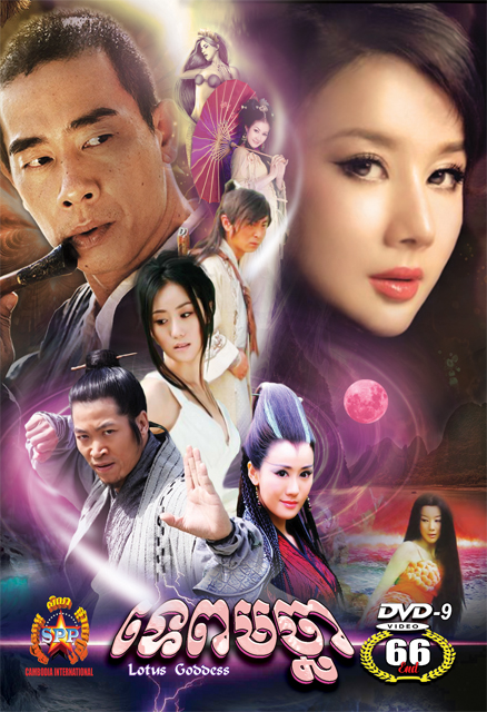 Tep Machhar - Chinese Drama dubbed in Khmer