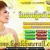 Song - Leng Cheur Hery Brus (By SayChaiy Original Song ) Town CD Vol 73