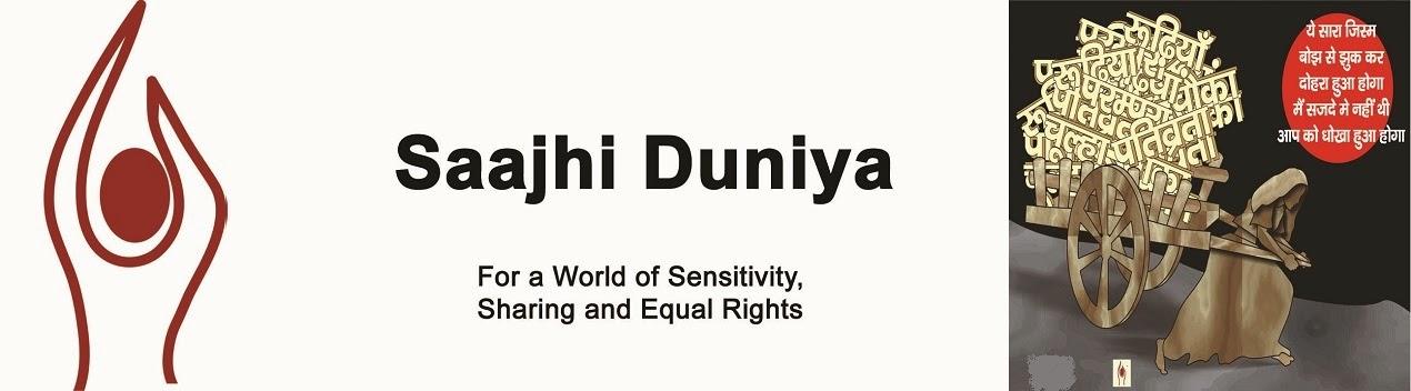 Saajhi Duniya