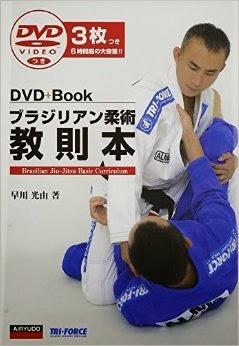 B柔術教則本