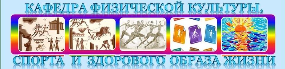 Кафедра ФК + ЗОЖ