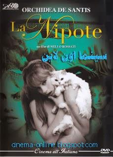 مشاهدة فيلم الكوميديا للكبار فقط +26 La Nipote 1974 اون لاين على سينما اون لاين