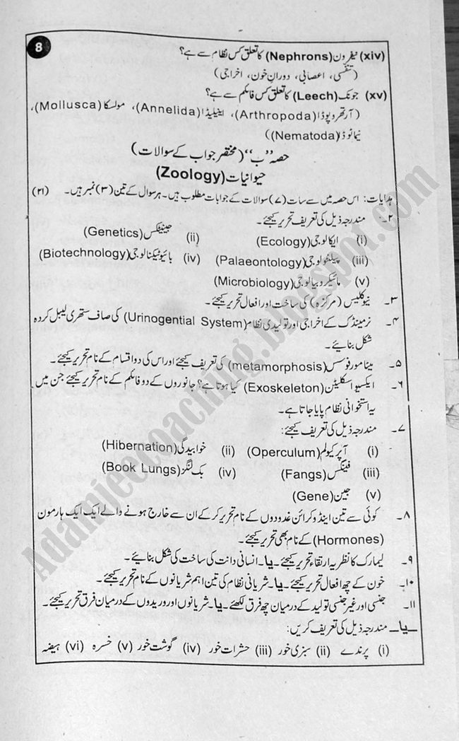 Biology Urdu Guess Papers Science Group IX Class 2013