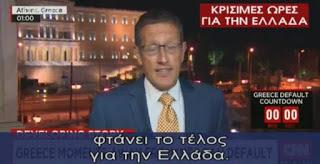 Είχε για συλληφθεί δημόσιο αυνανισμό από την αστυνομία της Νέας Υόρκης ο «κλόουν» ρεπόρτερ του CNN που τρόλαρε την Ελλάδα!