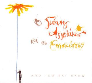 YIANNIS AGGELAKAS & EPISKEPTES - APO DO KAI PANO (2005)