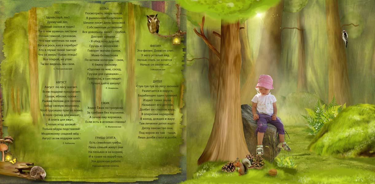 Август по лесу шагает всем подарки предлагает