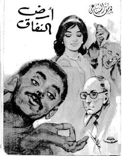 تحميل رواية ارض النفاق pdf يوسف السباعي