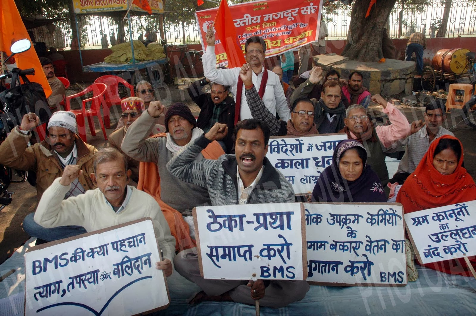 View Patna: BMS members stage dharna