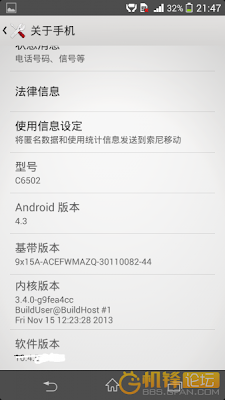 Xperia ZL Android 4.3 screenshots leaked
