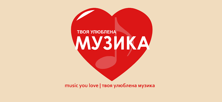 Music you love || Улюблена музика