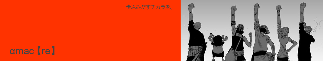 αmac【re】 《アルファマック》