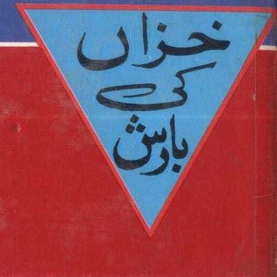 http://books.google.com.pk/books?id=lK5hAgAAQBAJ&lpg=PA1&pg=PA1#v=onepage&q&f=false