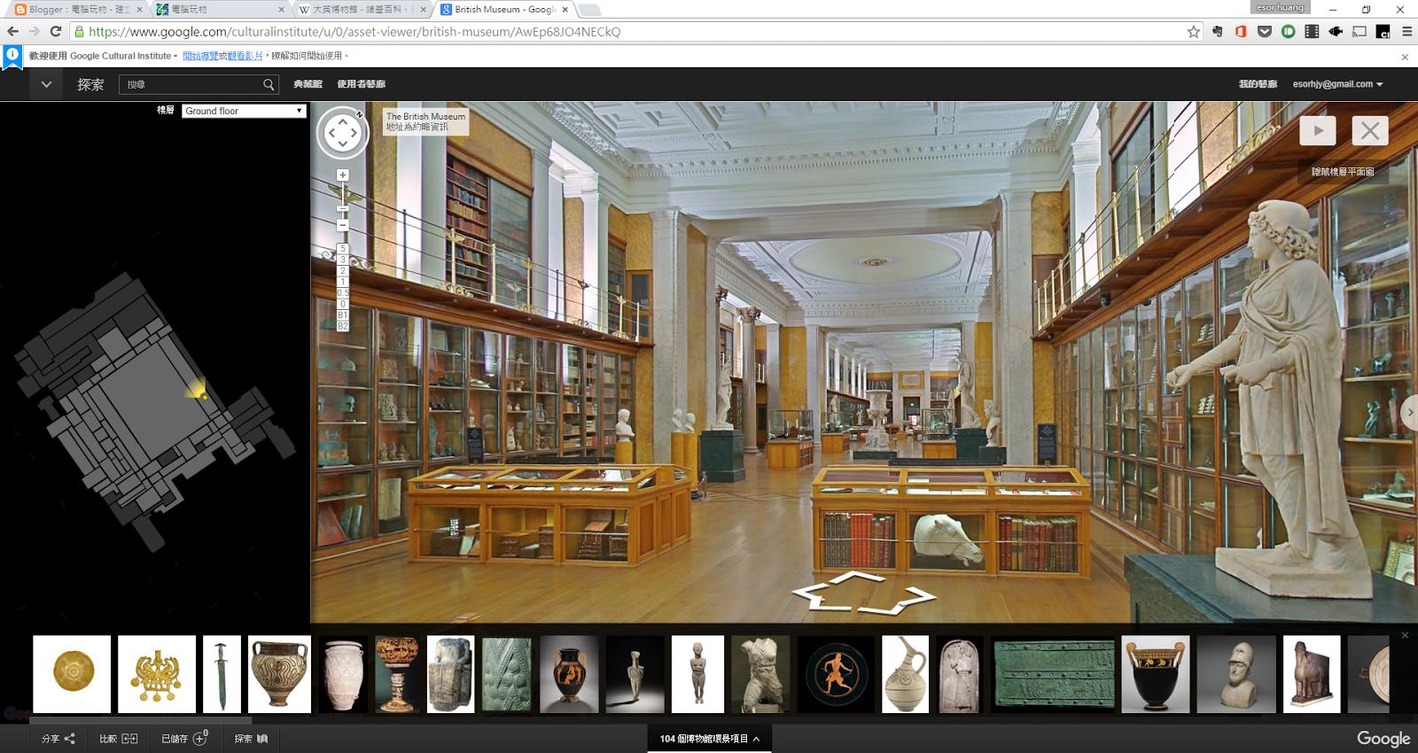 大英博物館攻略導覽!10大必看點用 Google 街景參觀