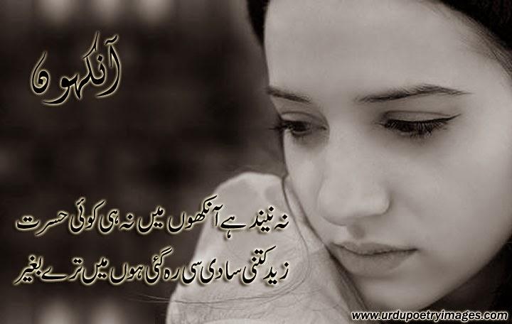 best aankhein shayari
