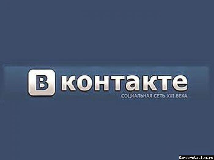 Моя группа в Контакте