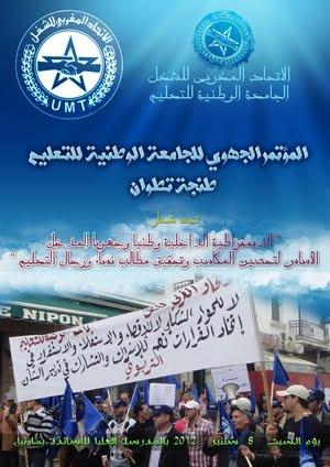 شعار المؤتمر الجهوي