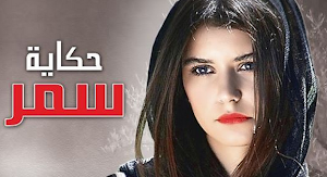 Hikayat Samar Episode 109 Final
