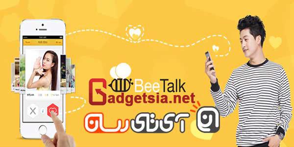 Aplikasi Pencari Jodoh Android -  Bee Talk