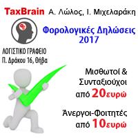 TaxBrain Λογιστικό Γραφείο Θήβα:  Φορολογικές Δηλώσεις 2017 στις καλύτερες τιμές