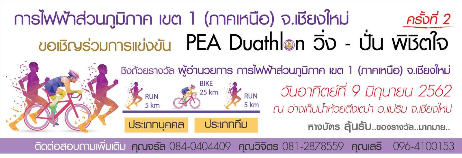 งานไตรกีฬา PAE Duathlon วิ่งปั่น พิชิตใจ วันอาทิตย์ที่ 9 มิถุนายน 2562 วันอาทิตย์ที่ 9 มิถุนายน 2562 ณ อ่างเก็บน้ำห้วยตึงเฒ่า อ.แม่ริม จ.เชียงใหม่ ชิงถ้วยรางวัล ผู้อำนวยการ การไฟฟ้าส่วนภูมิภาค เขต 1 (ภาคเหนือ) จ.เชียงใหม่