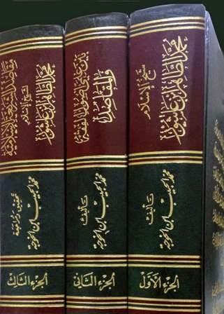 محمد الطاهر بن عاشور وكتابه مقاصد الشريعة الإسلامية - محمد الحبيب بن الخوجة