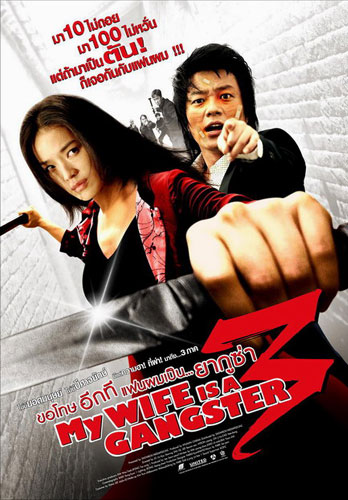 My Wife Is A Gangster 3 Full Movie