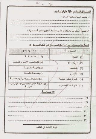 امتحان-علوم  للصف الخامس الإبتدائى تم بالفعل فى يناير2015 منهاج مصر هام%D