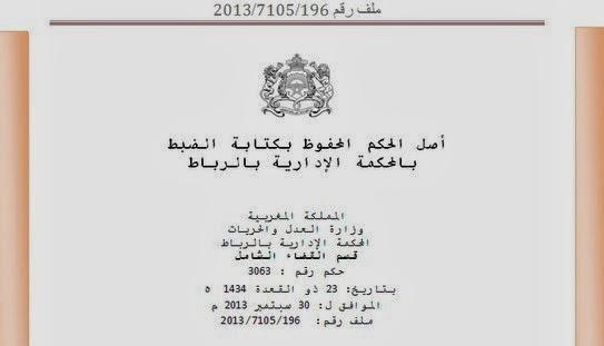 المحكمة الإدارية بالرباط تؤكد في حكم جديد قانونية المرسوم الوزاري رقم 2.11.100 و محضر 20 يوليوز بناء على حيثيات جديدة