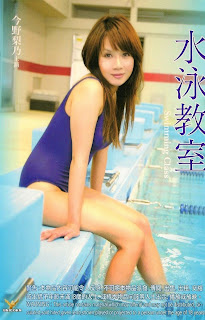 Swimming Class 2009