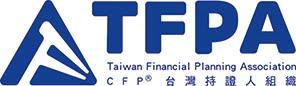 CFP持證人組織-TFPA台灣理財規劃產業發展促進會