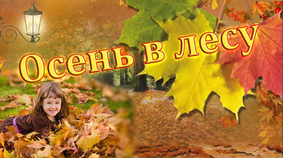 Осень раскрасавица песня минусовка скачать