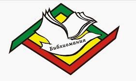 http://bibliomaniya.blogspot.ru/