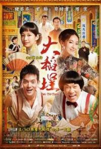 Twa Tiu Tiann / 大稻埕 (2014)