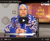 برنامج فقه المرأه مع د. سعاد صالح حلقة يوم الجمعه 15-8-2014