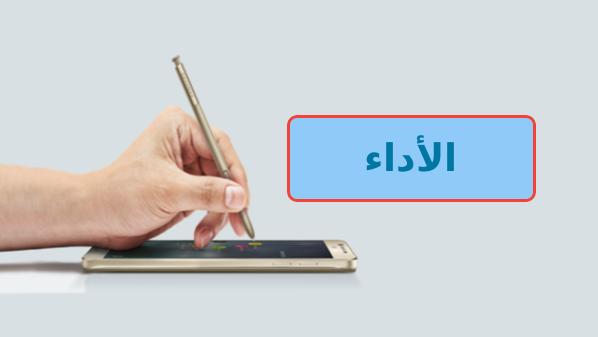 أداء Samsung Galaxy Note 5