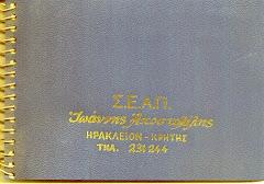 ΣΕΑΠ 1981