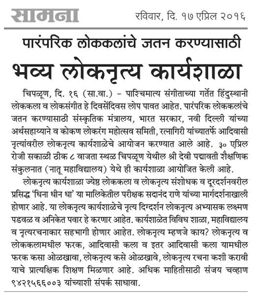 samana paper Loksattacom covers marathi news from india and maharashtra get all exclusive headlines and mumbai news live, including breaking news on business, sports and.