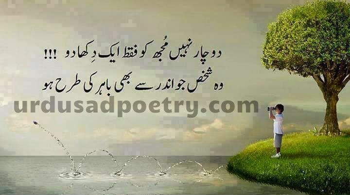 Do Char Nahi Mujh