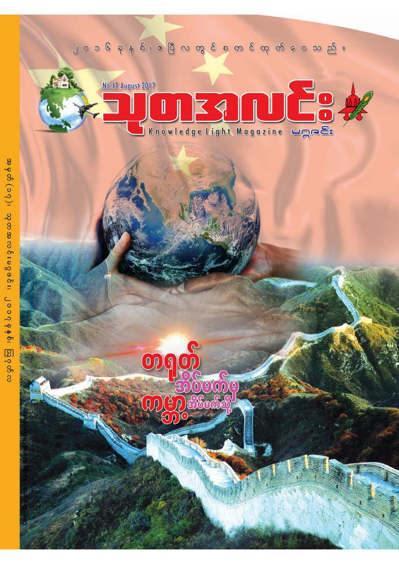 သုတအလင္းမဂၢဇင္း အမွတ္ (၁၇)