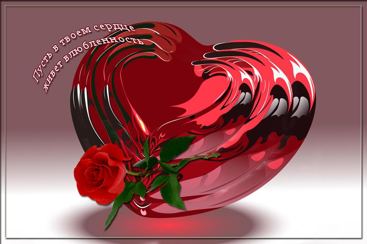 Открытки о любви с сердечком 949