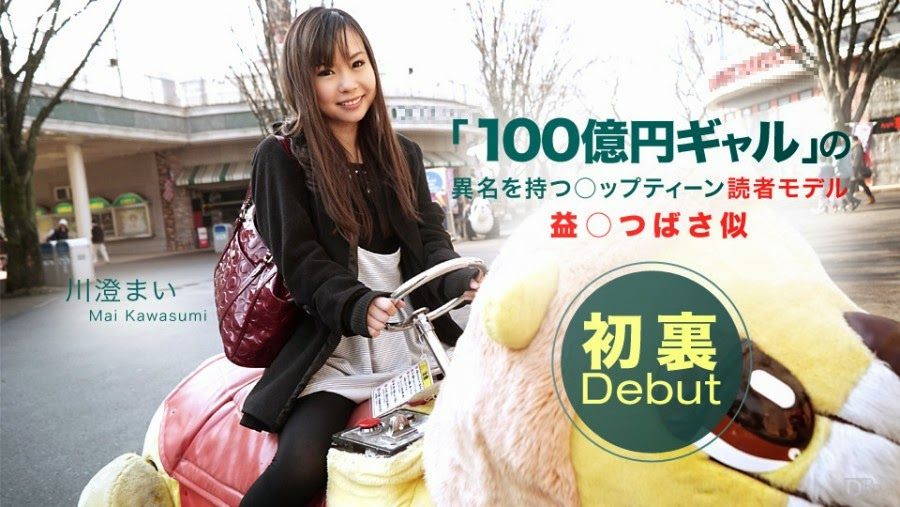 Watch Av 050315_073 – Original Drama Collection Mai Kawasumi [HD]