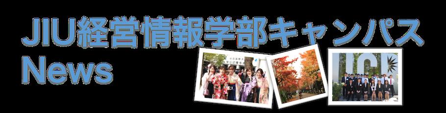 JIU経営情報学部キャンパスNews