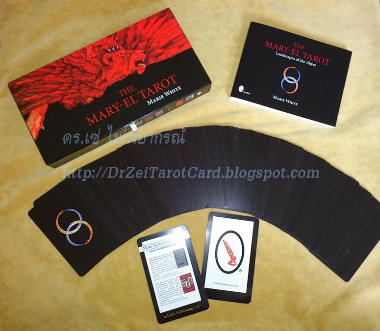Mary-El Tarot Marie White Schiffer Book include Box-set Tarot card deck ไพ่ทาโรต์ ไพ่ยิปซี Ouroboros Black Back ไพ่ทาโร่ ไพ่ทาโร่ท์