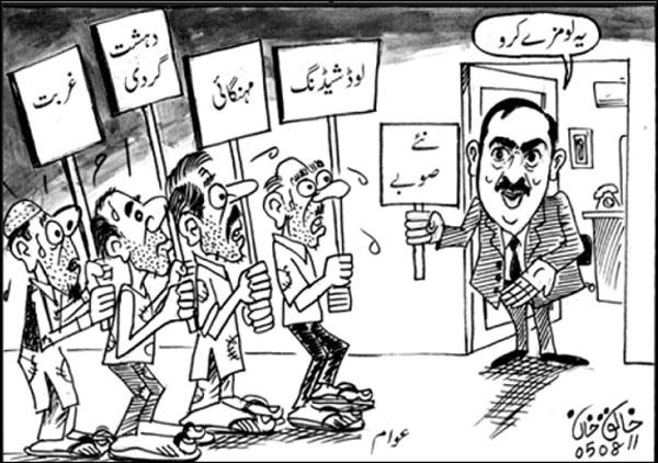 Daily Jang Cartoon-1 6-8-2011 - Daily Jang Newspaper