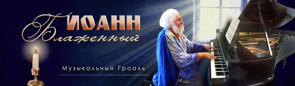 Музыкальный Грааль Блаженного Иоанна Береславского